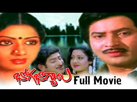 Bhoga Bhagyalu Telugu Full Length Movie || Krishna, Sridevi, Gummadi, Mohan Babu