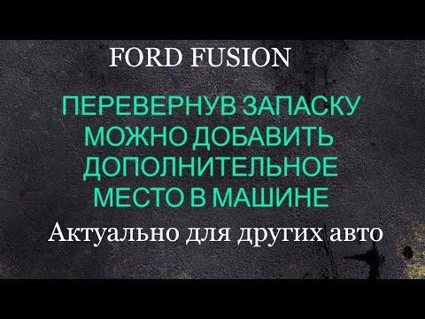 Создаем доп. свободное место в Ford Fusion spare wheel