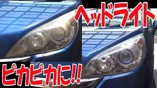 ヘッドライトを塗装でピカピカに!!【ステップワゴンで遊ぼ】No.15/Play with HONDA Step Wagon (RG1) No.15