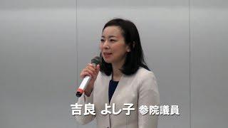 吉良よし子参院議員あいさつ 吉良佳子 検索動画 3