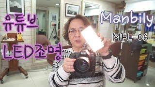 유튜브 가벼운 led 메인조명  Manbily MFL-…