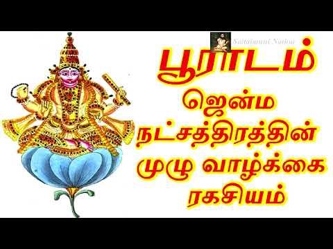 பூராடம்  ஜென்ம நட்சத்திரம் - Sattaimuni Nathar