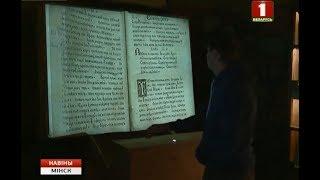 У Нацыянальным гістарычным музеі прадстаўлены друкарскі станок і электронная Біблія