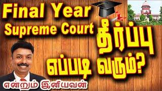 College Sem Exam Cancel |  Supreme Court Theerpu Eppadi? | Endrum Eniyavan
