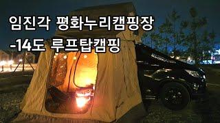 임진각 평화누리캠핑장에서 영하 14도 루프탑텐트 동계캠…