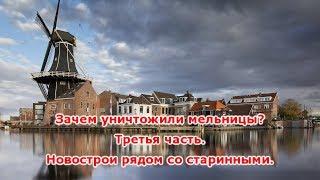 Зачем уничтожили мельницы? Третья часть. Новострои рядом со старинными.
