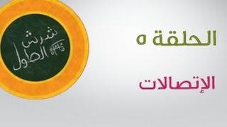 الحلقة الخامسة - الاتصالات