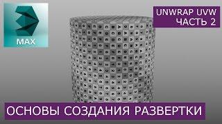Создание развертки цилиндра - Основы Unwrap UVW | Уроки 3Ds Max для начинающих