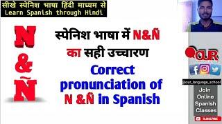 How to read N & Ñ  in Spanish // स्पेनिश भाषा में N & Ñ को कैसे पढ़ें//Alphabets in Spanish
