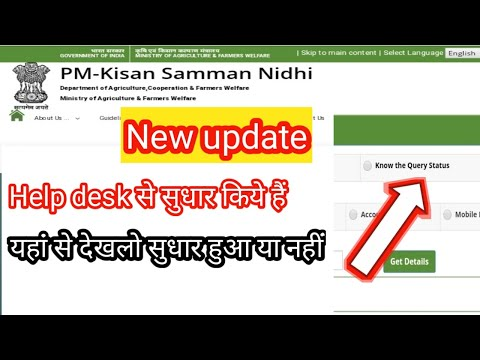 Pm kisan website updated | know your query status | help desk option correction status