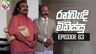 Ran Bandi Minissu Episode 63 || 11th July 2019 Thumbnail