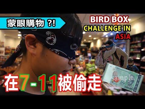 "BIRD BOX CHALLENGE IN ASIA ! 马来西亚人""挑战鸟盒"" !!!"