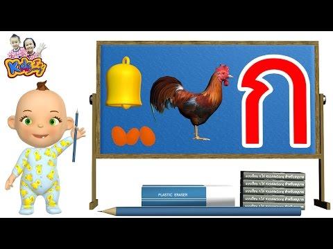 ก ไก่ อนุบาล แบบดั้งเดิม ฝึกอ่าน a b c ฝึกนับเลข 123 พร้อมฝึกอ่านที่ตัว - Learn Thai Alphabet