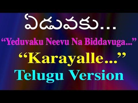 ఏడువకు | Yeduvaku Neevu Na Biddavuga | Karayalle Neeyente Makanalle | Telugu Version