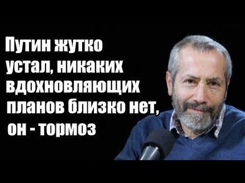 Леонид Радзиховский: Путин жутко устал, никаких вдохновляющих планов близко нет, он - тормоз