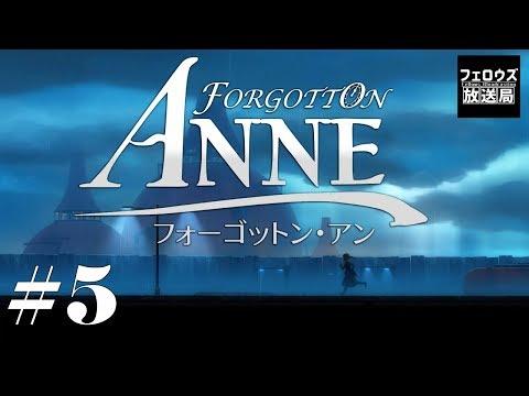 【Forgotton Anne】忘れ去られた世界のお話 #5【ゲーム実況】