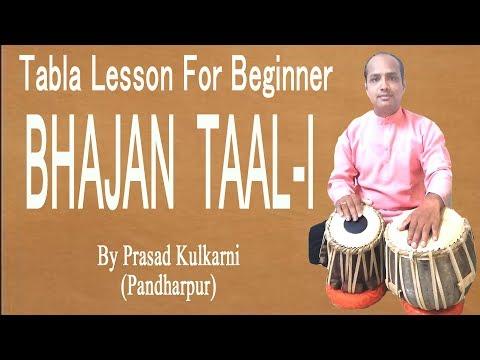 Tabla Lesson #14(simple Bhajan Taal Variation)