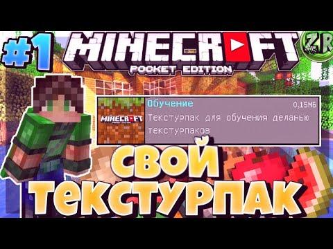 Как сделать свой текстурпак на андроид!!!!! | Свой Текстурпак для Minecraft PE| гайд #1