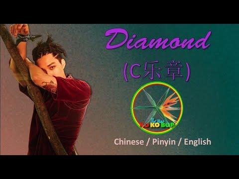 Baekhyun Diamond English Lyrics