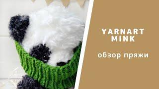 Обзор пряжи YarnArt Mink. Текстурная пряжа для вязания. Плюшевые игрушки Амигуруми
