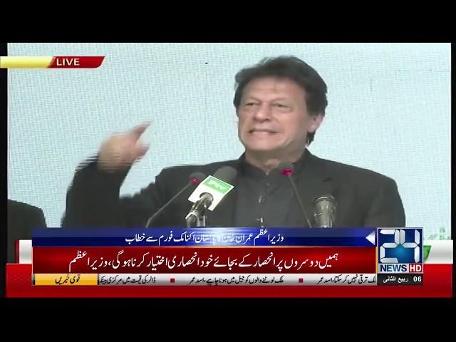 PM Imran Khan Speech to Economic Forum | 13 Dec 2018 | 24 News HD