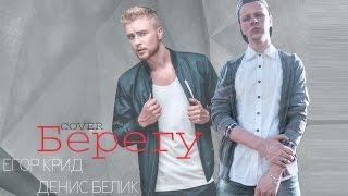 ДЕНИС БЕЛИК | ЕГОР КРИД - Берегу (cover)