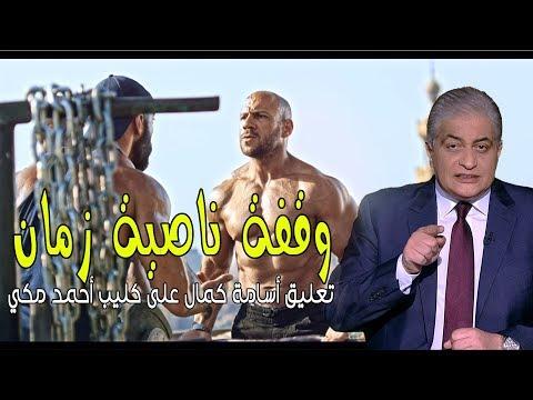 مساء dmc - تعليق أسامة كمال على كليب النجم أحمد مكي ..