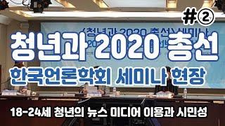 [세미나] '청년과 2020 총선' - 한국언론학회 세…