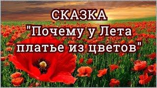"""Сказка """"Почему у лета платье из цветов""""."""