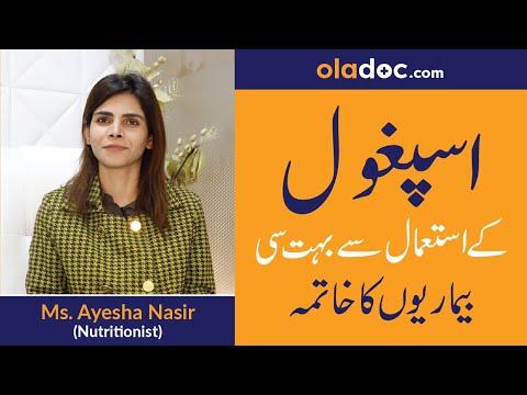 Ispaghol Ke Fayde/Fawaid | Psyllium Husk Benefits in Urdu/Hindi | Ispaghol Ke Istemal Ka Tarika