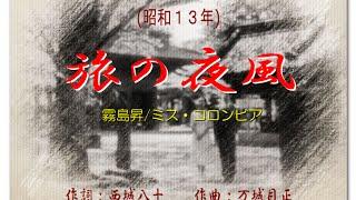 旅の夜風 (霧島昇/ミス・コロンビア) ~Cover by みらくる~