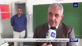 إخلاء مدرسة في اربد بسبب خطر التصدعات - (20-11-2017)