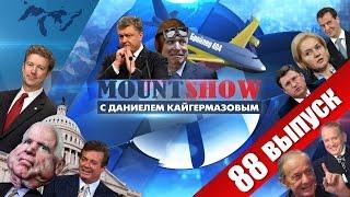 """Самолет Порошенко или новый сезон сериала """"Крутое пике"""". MOUNT SHOW #88"""