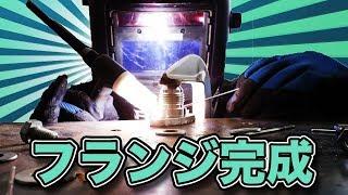 【素人TIG溶接】1から作り始めたフランジ、なんと完成した!!