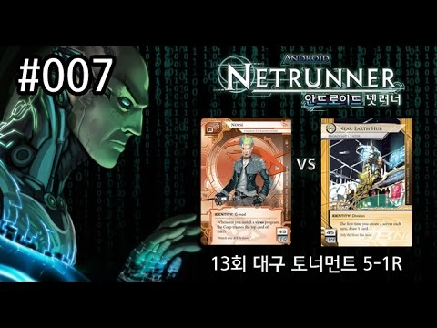 [Netrunner] #007 13th Daegu Tournament Round 5-1