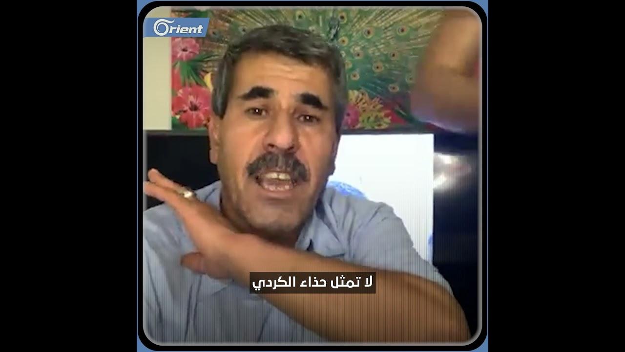 -نحن بريؤون من عصابة أوجلان براءة الذئب من دم يوسف-.. ناشط كردي يوجه رسالة للعرب السوريين