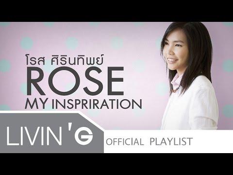 รวมเพลงรักเพราะๆ โรส ศิรินทิพย์ [ROSE MY INSPIRATION]