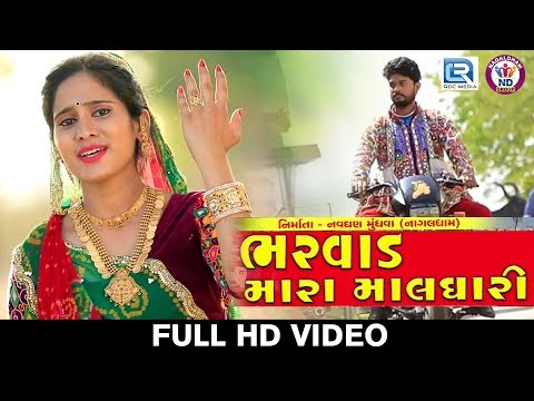 Bharvad Mara Maldhari - Hansha Bharwad | New Gujarati Song 2018 | Full HD VIDEO | RDC Gujarati