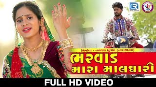 Bharvad Mara Maldhari Hansha Bharwad | New Gujarati Song 2018 | Full HD VIDEO | RDC Gujarati