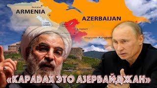Москва и Тегеран: Карабах должен быть в составе Азербайджана