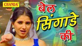 Bail Singade Ki || बेल सिंगाड़े की || Thumka || Anjali Jain || Pani Main Lehre || New Song 2017