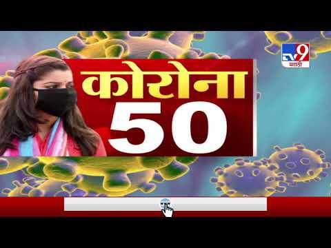 Corona Virus 50 News | कोरोनासंदर्भातील सुपरफास्ट 50 न्यूज | 29 March 2020 -TV9