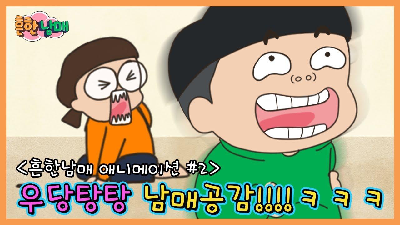대한민국 남매 핵공감ㅋㅋㅋ흔한남매 에니홈비디오 2탄