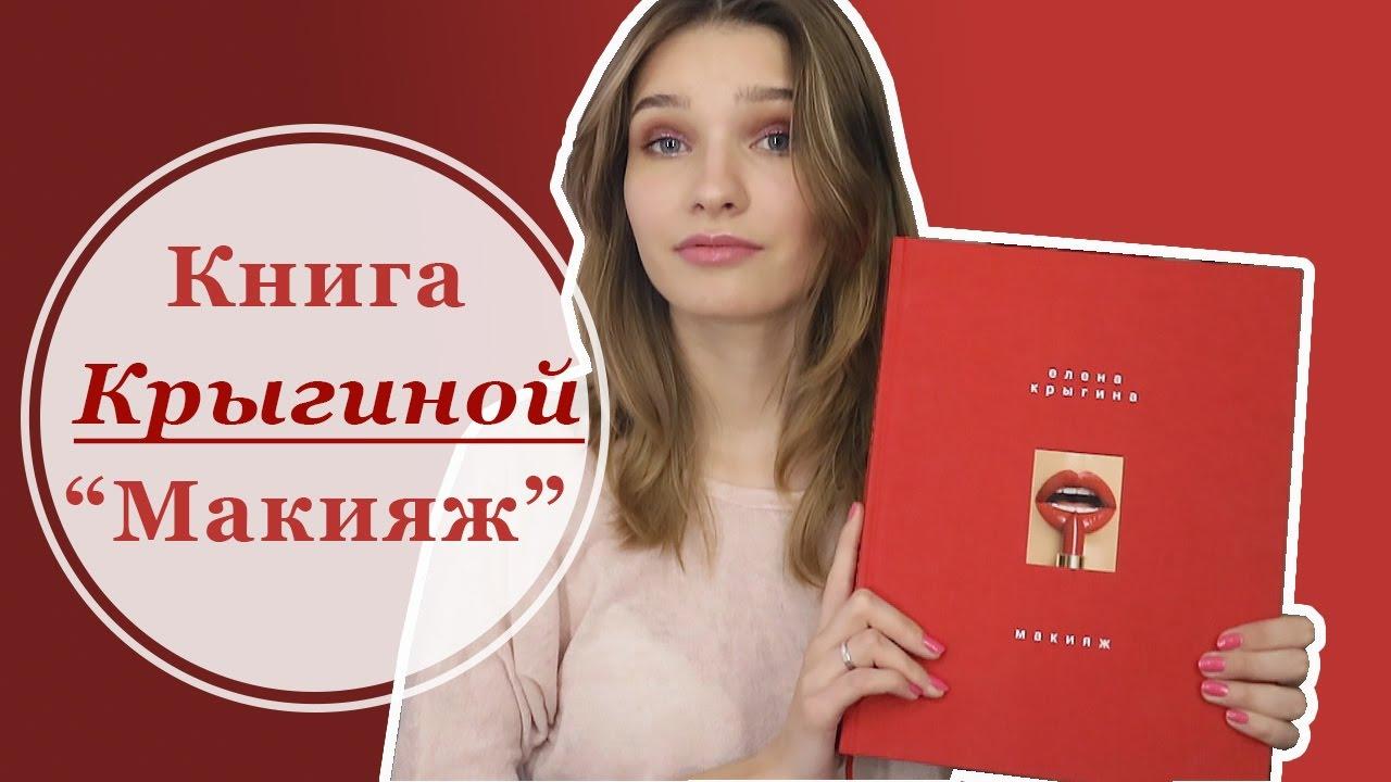 Книги макияж скачать бесплатно