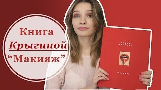 """Полный обзор книги Елены Крыгиной """"Макияж""""."""