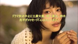 ドラマ放送中止に土屋太鳳、福士蒼汰、鈴木亮平がメッセージ「心は共に...