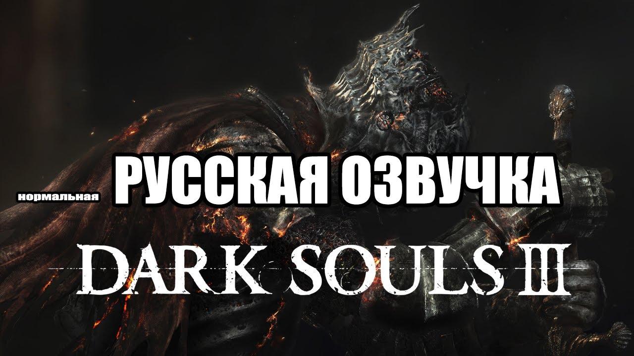 Скачать русификатор текста dark souls 3. Русская озвучка и звук.