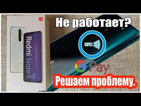 Не работает NFC (НФС)??? Настройка и включение NFC на телефонах Xiaomi.