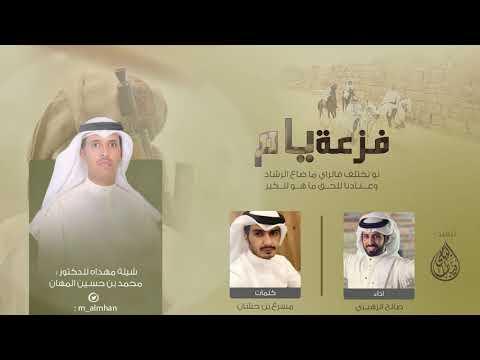 فزعة يام - اداء صالح الزهيري || مهداه للدكتور : محمد بن حسين المهان || 2020