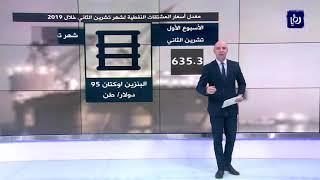 ارتفاع معدل أسعار النفط والبنزين خلال الأسبوع الأول من شهر تشرين الثاني الحالي - (11-11-2019)